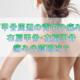 肩甲骨周辺の背中の痛み!右肩甲骨・左肩甲骨痛みの原因は?